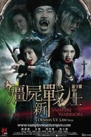 殭屍新戰士 (2010)
