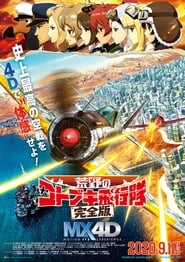 The Magnificent Kotobuki (2020) Torrent