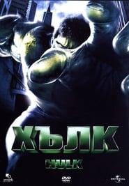 Хълк (2003)