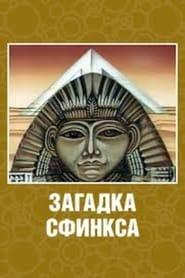 Zagadka Sfinksa (1985)