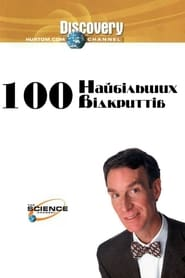 Poster of 100 Greatest Discoveries