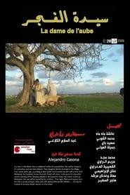 Sayidat Al Fajr 2009