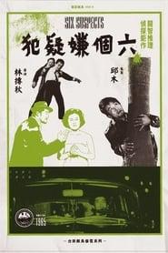 六個嫌疑犯 1965