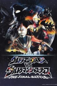 Ultraman Cosmos vs. Ultraman Justice: The Final Battle