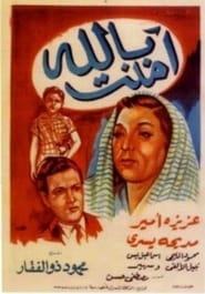 آمنت بالله 1952