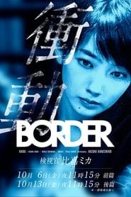 BORDER 衝動~検視官・比嘉ミカ~ Kausi 1