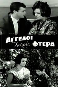 Άγγελοι Χωρίς Φτερά (1965)