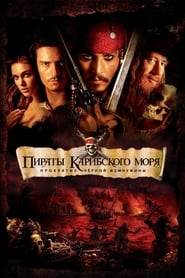 Pirates of the Caribbean: The Curse of the Black Pearl - Prepare to be blown out of the water. - Azwaad Movie Database