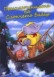 Бабар: Филмът / Babar The Movie