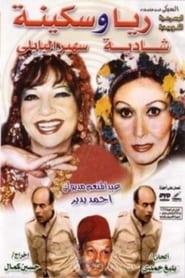 ريا وسكينة (1982)