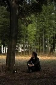 自然との対話 2005
