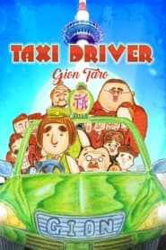 Taxi Driver Gion Taro THE MOVIE – To All You Deserted Dudes
