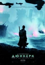 Дюнкерк - смотреть фильмы онлайн HD