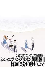 Evangelion: 3.0+1.0 Opening (2021)