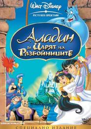 Аладин и царят на разбойниците (1996)
