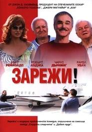 Forget About It (2006) Zalukaj Online Cały Film Lektor PL CDA