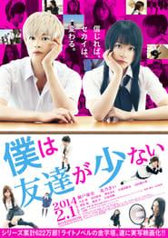 Boku wa Tomodachi ga Sukunai (2014)