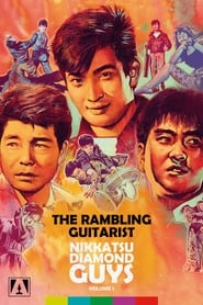 The Rambling Guitarist (1959)