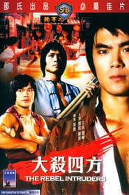 The Rebel Intruders (1980)