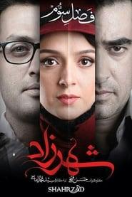 Shahrzad - Season 3 : Season 3