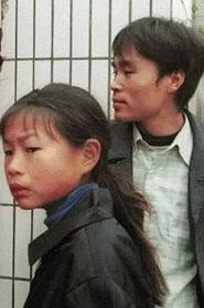 厚街 movie