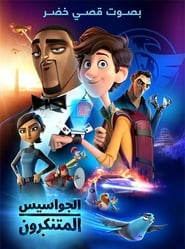 Spies in Disguise – مدبلج ومترجم