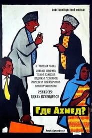 Where is Ahmad? (1964)