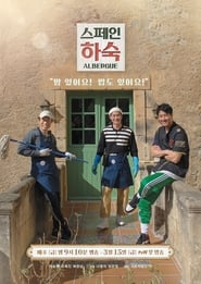 Korean Hostel In Spain poster