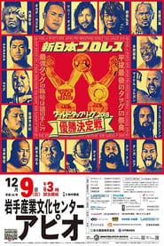 NJPW World Tag League 2018 Finals