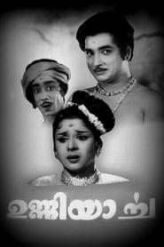 ഉണ്ണിയാര്ച്ച 1961