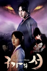 Gu Family Book saison 01 episode 01