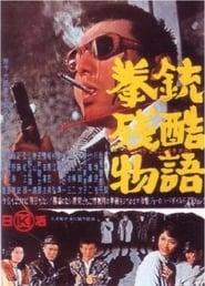 Cruel Gun Story Volledige Film