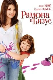 Рамона и Бизус