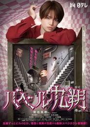 Babel Kyuusaku (2020) poster