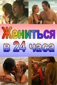 فيلم Жениться в 24 часа مترجم
