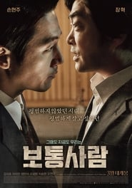 Ordinary Person / Botongsaram (2017)
