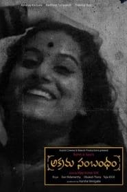 Akrama Samandham (2021)