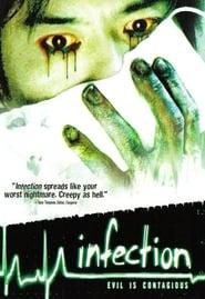 感染 (2004)