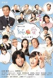 純と愛 2012
