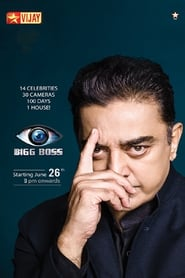 Bigg Boss Season 1