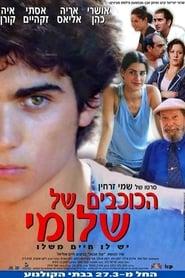 Ha-Kochavim Shel Shlomi (2003)