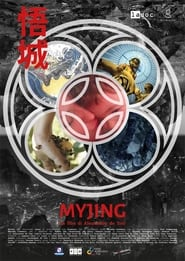 Myjing (2021)