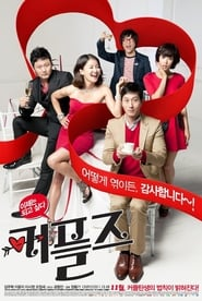 Poster 커플즈 2011