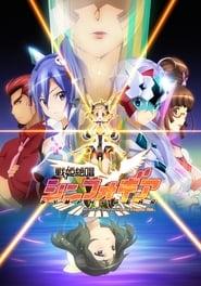 Senki Zesshou Symphogear en streaming