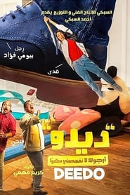 Dedo (2020)