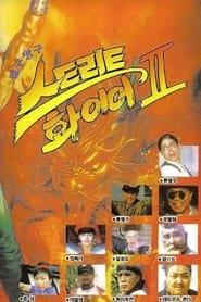 맹구 짱구 스트리트 화이어 II 1992