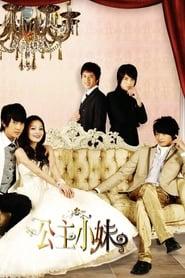Romantic princess (2007)