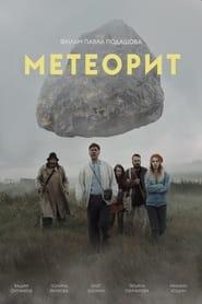 Meteorite (2020)