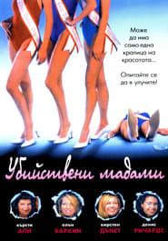 Убийствени мадами (1999)