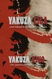 Yakuza Eiga, une histoire du cinéma yakuza 2009